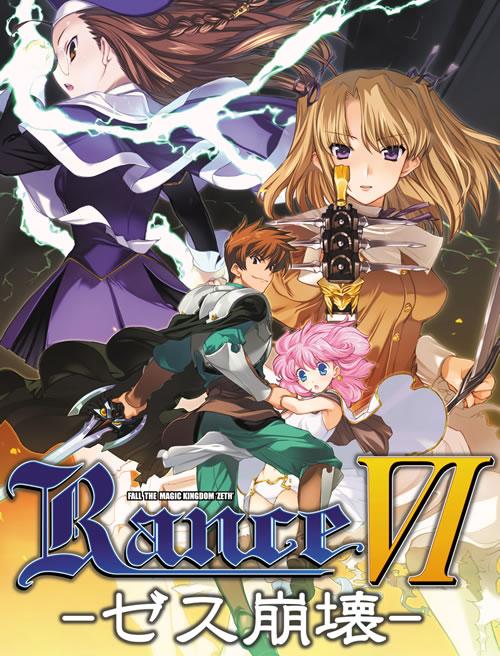 RanceVI -ゼス崩壊-