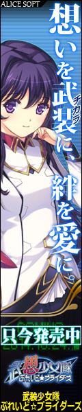 武想少女隊ぶれいど★ブライダーズ