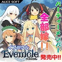 Evenicle(イブニクル)