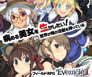 Evenicle Ⅱ