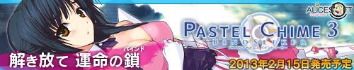 """アリスソフト""""パステルチャイム3 バインドシーカー""""応援中!"""